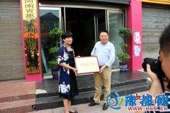 确山县委宣传部领导为文明诚信企业授牌