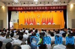 鹤山区召开大气污染防治攻坚战第一次推进工作会议