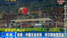 体操 中国无金收场 拜尔斯独揽四金