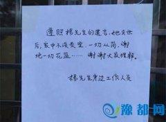 杨绛家门口贴告示:不设灵堂谢绝花篮 一切从简