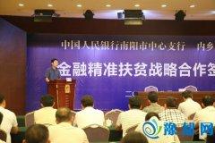 内乡县人民政府与中国人民银行南阳中心支行签署金融精准扶贫战略合作协议