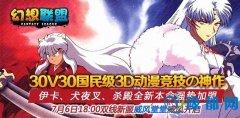 《幻想联盟》7月6日18:00开新服30V30燃破极限