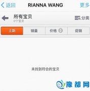 马蓉自营网店已全被清空:8月3日还在运营(图)