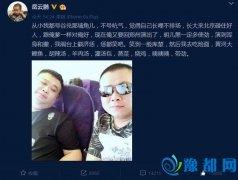 小岳岳微博大秀河南话 网友:一条带声音的微博