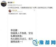李迅雷怒喊:究竟是谁造谣 人品好就应该公开道歉
