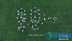 三峡大学航拍毕业照致青春(组图)