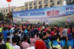 河南省第二届校园足球夏令营开营