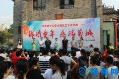 """内乡县城关镇组织""""锦绣童年,乐活菊城""""艺术作品展"""