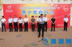 团区委组织青年志愿者参加全市大气污染防治攻坚战青少年在行动活动启动仪式