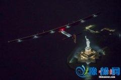 全球最大太阳能飞机飞越自由女神像 抵达纽约(图)