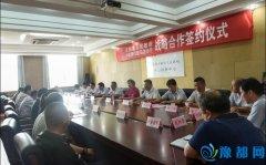 正阳县政府与中原银行驻马店分行签订战略合作协议