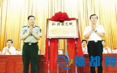 市委书记马正跃等领导出席全国双拥模范城揭牌暨创建工作表彰大会