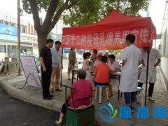 郾城区卫生局组织开展第25个世界母乳喂养周义诊宣传活动