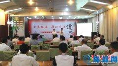 县委办公室举办2016年第二期道德讲堂