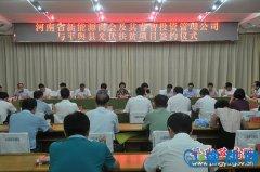 河南省新能源商会及其睿智投资管理公司与平舆县光伏扶贫发电项目签约仪式举行