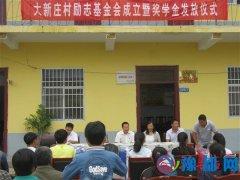 第一书记牵头 汝南贫困村设立励志教育基金