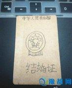 """最霸气小学生情书网络走红 直接画出""""结婚证""""(图)"""