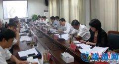 县委书记张怀德主持召开县四个班子会议