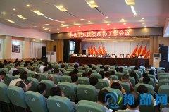区委召开政协工作会议