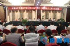 """河南省教育事业发展""""十三五""""规划(草案)征求意见市(县)座谈会召开"""