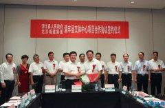 我县与北京城建集团签署文体中心项目合作协议