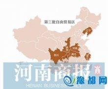 河南自贸区终于获批了 自贸区有望年底前挂牌