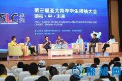 第三届亚太青年学生领袖大会在郑州九中启幕