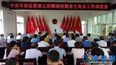 县委第三巡察组巡察老王岗乡工作动员会召开