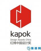 红棉中国设计奖-产品设计奖参评规则