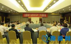 全国银行业债权保护工作座谈会在南京召开
