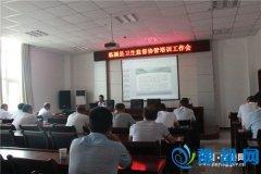 县卫生局举行全县卫生监督协管培训会(图)