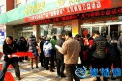 """义马市举办""""暖暖新年""""义写春联公益活动"""