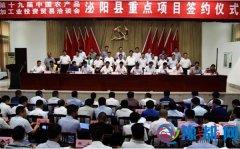 泌阳县签约项目42个总投资104.5亿元