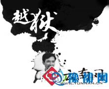"""云南首富买空柜台皮鞋 瞒报矿难获刑20年后""""东山再起"""""""