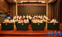 我县隆重举行第十九届中国农洽会县内重点项目签约仪式