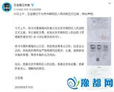 王宝强:与马蓉的离婚决心已定 坚信法律是公正的