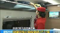 郑徐高铁今天开通运营 中国高铁总里程突破2万公里
