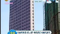 """河南郑州现""""纸片楼""""市民调侃怕被风刮倒"""