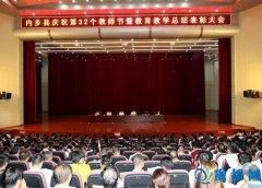 我县召开庆祝第32个教师节暨教育教学工作总结表彰大会
