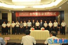 平舆县人民政府与泰和尼科建筑科技有限公司举行合作备忘录签约仪式