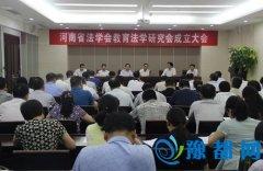 河南省法学会教育法学研究会成立