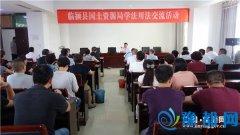 县国土局组织开展学法用法交流活动(图)