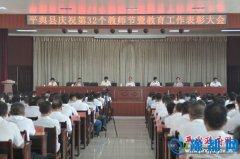 我县隆重召开庆祝第32个教师节暨教育工作表彰大会