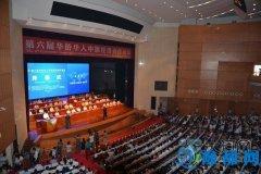 华合论坛在平顶山举行 省长陈润儿宣布论坛开幕
