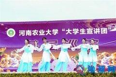 河南农业大学宣讲团走进驻马店