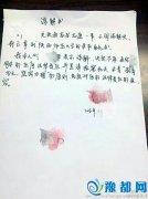 山东篡改考生志愿案续:已取得谅解 同学写鼓励信