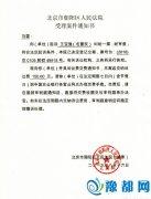 马蓉晒法院盖章的受理案件通知书 交诉讼费150元