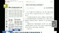 河南最牛违法车累计扣分728分 罚款额已超车价