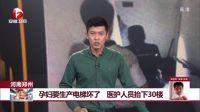 河南郑州:孕妇要生产电梯坏了 医护人员抬下30楼