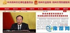 周口原组织部长靳磊任郑州市委副书记